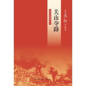 王鼎钧回忆录四部曲之3:关山夺路
