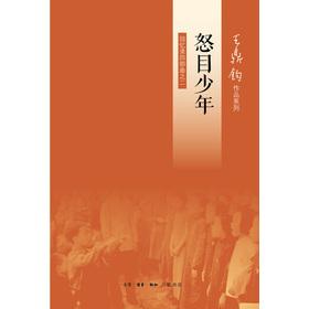 王鼎钧回忆录四部曲之2:怒目少年
