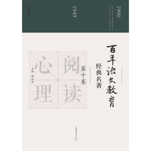 百年语文教育经典名著 第十卷