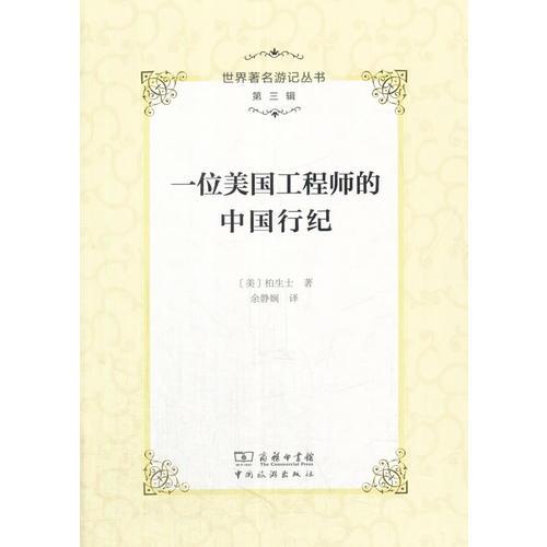 世界著名游记丛书(第三辑)--一位美国工程师的中国行纪