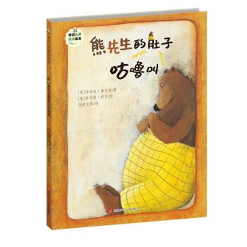 班石心灵成长绘本 熊先生的肚子咕噜叫