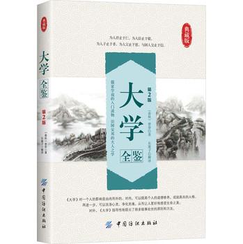 大学全鉴(第2版)(典藏版)