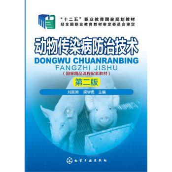 动物传染病防治技术(刘振湘)(第二版)