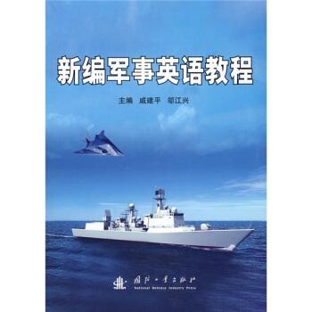 新编军事英语教程