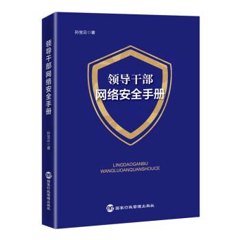 领导干部网络安全手册(孙宝云博士系统解读网络安全治理现状及存在问题)