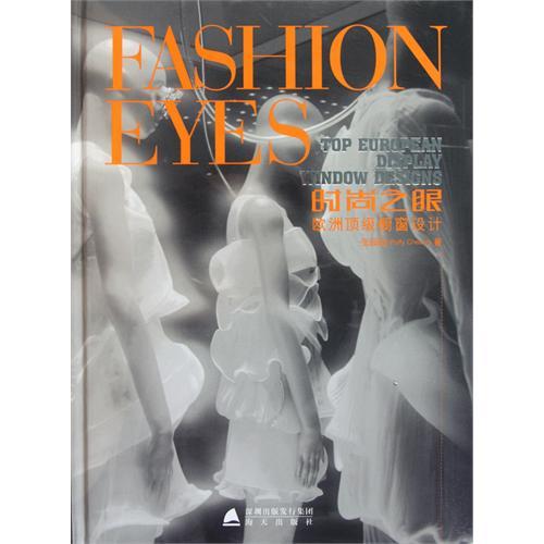 时尚之眼:欧洲顶级橱窗设计