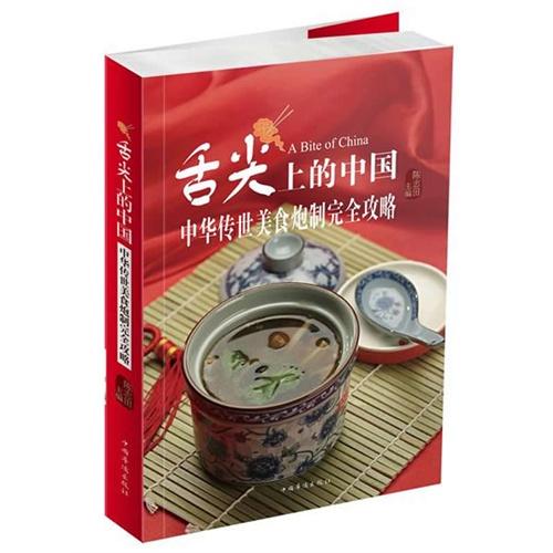 舌尖上的中国:中华美食炮制方法全攻略(软精装)