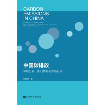 中国碳排放(区域分异、部门转移与市场衔接)