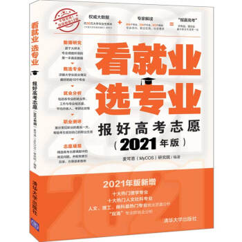 看就业 选专业——报好高考志愿(2021年版)