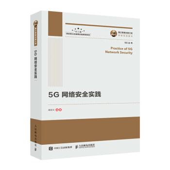 国之重器出版工程 5G网络安全实践