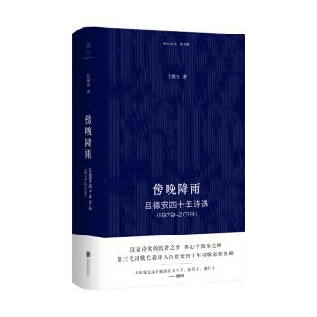 傍晚降雨:吕德安四十年诗选(1979-2019)