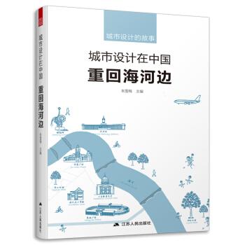 城市设计在中国 重回海河边(真实故事讲述城市规划历程, 城市设计也可以这样有趣!)