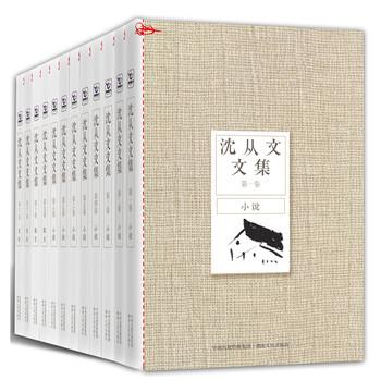 沈从文文集(全12卷)
