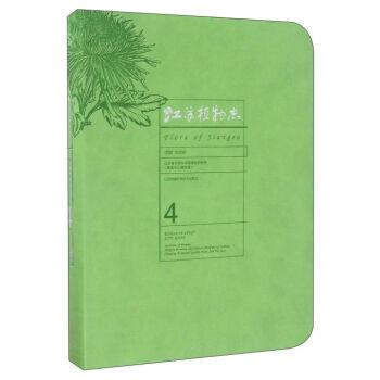 江苏植物志(4)