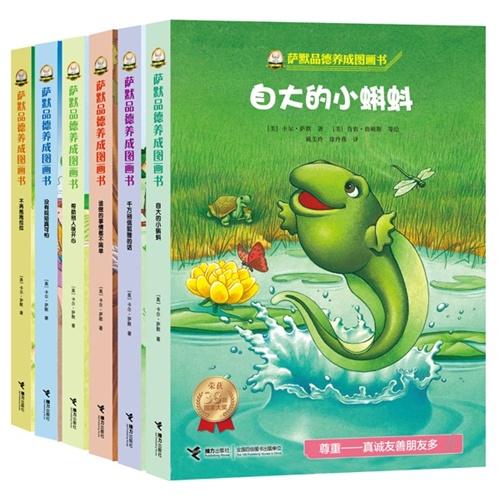 萨默品德养成图画书(全6册)