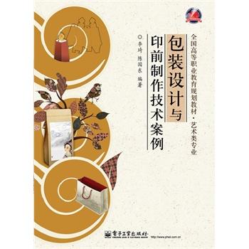 包装设计与印前制作技术案例(全彩)图片