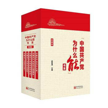 中国共产党为什么能书系(典藏版)(套装共5册)