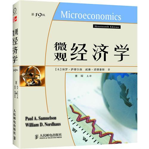 微观经济学(19版)
