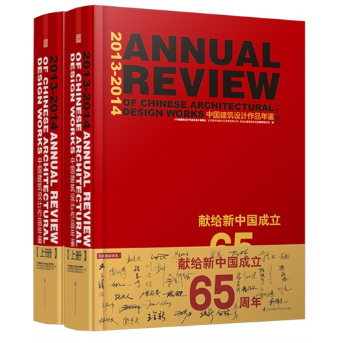 2013~2014中国建筑设计作品年鉴(上下)