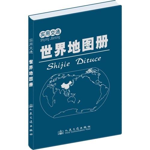 实用交通61世界地图册(2015版)-百道网