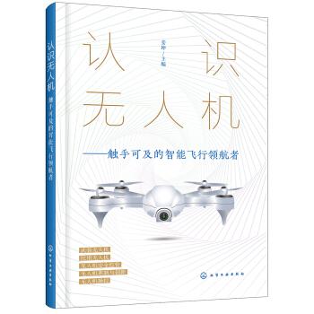认识无人机——触手可及的智能飞行领航者