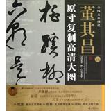 条幅名品精选:原寸复制高清大图 董其昌 三