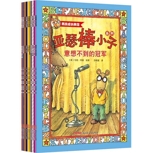 亚瑟棒小子系列(全十册)
