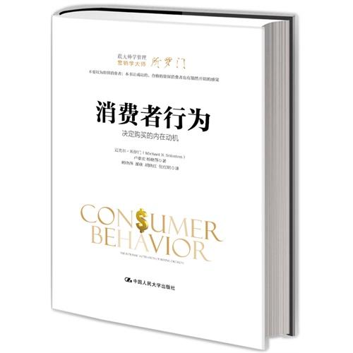 消费者行为——决定购买的内在动机