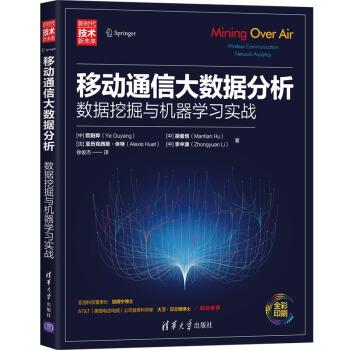 移动通信大数据分析——数据挖掘与机器学习实战(新时代·技术新未来)