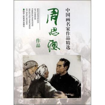 中国画名家作品精选:周思聪作品