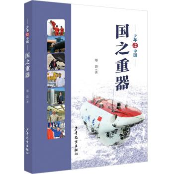 《少年读中国》系列:《国之重器》