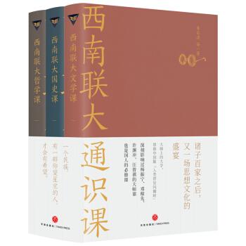 西南联大通识课套装 (共3 册)(诸子百家之后,又一场思想文化的盛宴!)