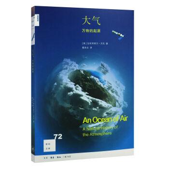 新知文库72·大气:万物的起源