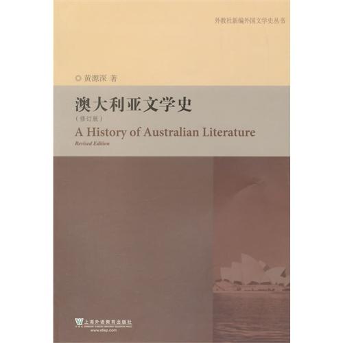 外教社新编外国文学史丛书:澳大利亚文学史(修订版)