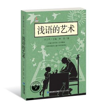 浅语的艺术——台湾儿童文学馆•理论馆