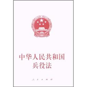 0年兵役法_