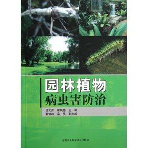 园林植物病虫害防治-百道网