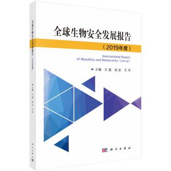 全球生物安全发展报告(2019)