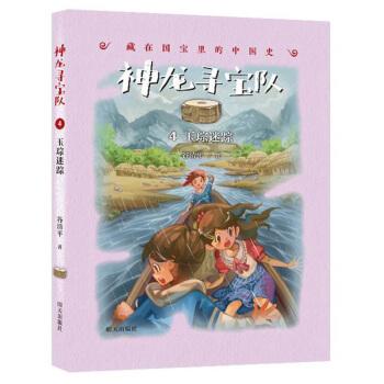 玉琮迷踪/神龙寻宝队/藏在国宝里的中国史