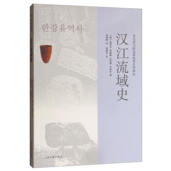 汉江流域史