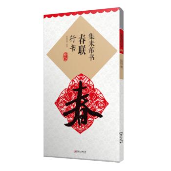 集米芾书春联·行书(新版)