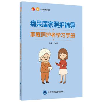 痴呆居家照护辅导家庭照护者学习手册