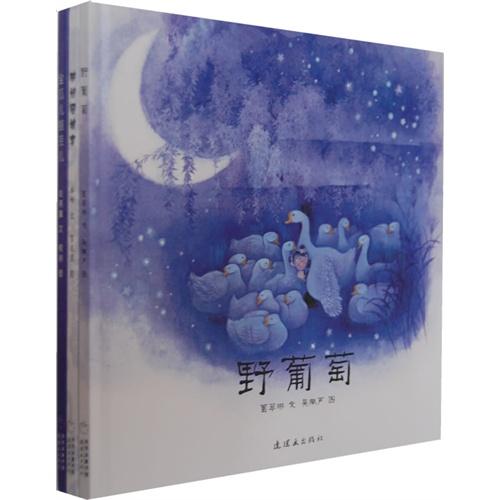 毛毛虫中国经典图画书精选:金瓜儿银豆儿