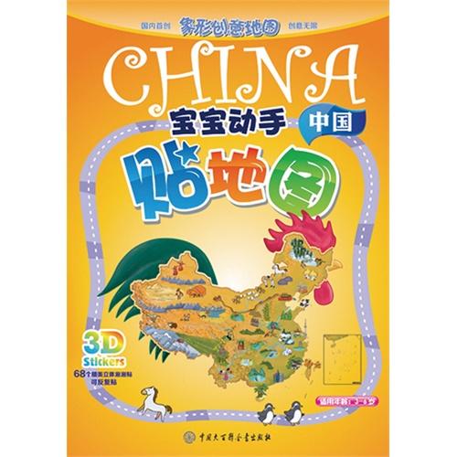 宝宝动手贴地图——中国(3-6岁,象形创意儿童地图 精美立体泡泡贴