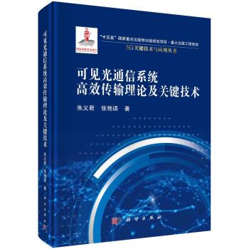 可见光通信系统高效传输理论及关键技术
