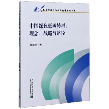 中国绿色低碳转型--理念战略与路径/新世纪统计与经济优秀著作文库