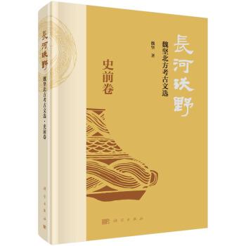 长河沃野——魏坚北方考古文选·史前卷