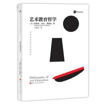 世界美术教育经典译丛:艺术教育哲学