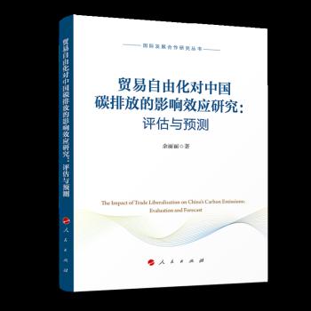 贸易自由化对中国碳排放的影响效应研究:评估与预测(国际发展合作研究丛书)