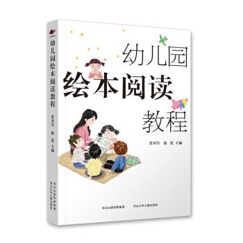 幼儿园绘本阅读教程